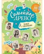 Семейное древо Плакат с наклейками Евдокимова А. В.