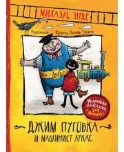Энде М. Джим Пуговка и машинист Лукас РОСМЭН
