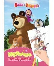 Маша и Медведь Картинки-невидимки Котятова Н. И. РОСМЭН