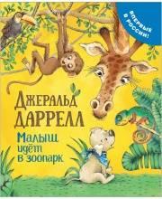 Даррелл Дж. Малыш идет в зоопарк РОСМЭН
