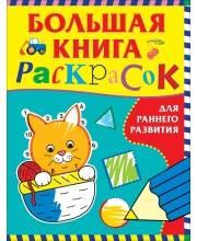 Большая книга раскрасок для раннего развития Котятова Н. И. РОСМЭН