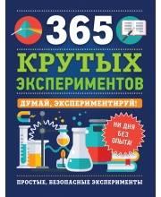 365 крутых экспериментов Лонгфилд Э. РОСМЭН