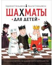 Шахматы для детей Станишевска А., Станишевска У. РОСМЭН