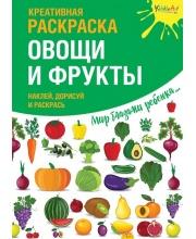 Креативная раскраска с наклейками Овощи и фрукты KiddieArt