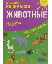Креативная раскраска с наклейками Животные KiddieArt