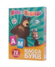 Касса букв На Магнитах Маша и Медведь