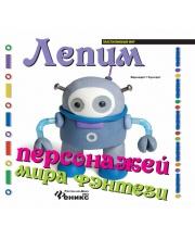 Книга Лепим Персонажей Мира Фэнтези