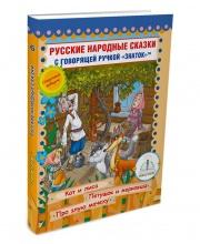 Книга Кот и Лиса Петушок и Жерновцы Про