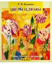 Цветы И Травы Калинина Т.