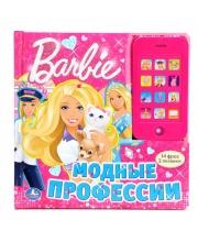 Книга с Телефоном Барби Модные Профессии