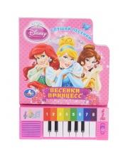 Книга-Пианино Песенки принцесс