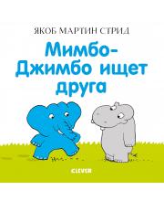 Мимбо-Джимбо ищет друга Стрид Я. М. Издательство Clever