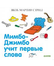 Мимбо-Джимбо учит первые слова Стрид Я. М. Издательство Clever