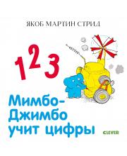Мимбо-Джимбо учит цифры Стрид Я. М. Издательство Clever