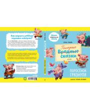 Полезные сказки Поросёнок Грязнуль Ульева Е. Издательство Clever