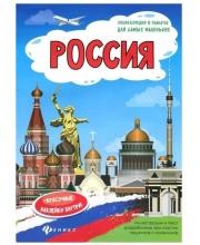 Мойсик Н. Россия книжка-плакат Феникс