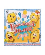 Настольная игра Угадай Выжимай лимон Наша Игрушка