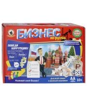 Экономическая игра Бизнес по-русски