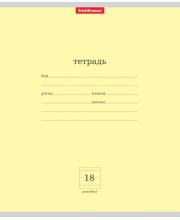 Тетрадь ученическая Классика 18 л