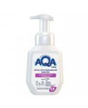 Пенка для подмывания девочек 250 мл AQA Baby