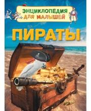 Пираты Энциклопедия для малышей