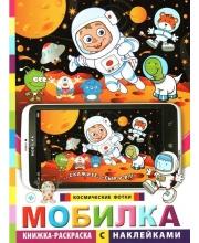 Космические фотки: книжка-раскраска с наклейками