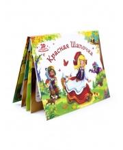 Любимые сказки Красная шапочка книжка-панорамка