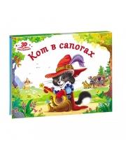 Любимые сказки Кот в сапогах книжка-панорамка MalaMaLama