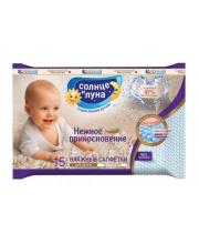 Нежное прикосновение Влажные салфетки детские 15 шт