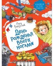 День рожденья вверх ногами Рассказы Кургузов О. РОСМЭН