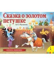 Книжка-панорамка Сказка о золотом петушке