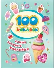 Самые вкусные наклейки 100 наклеек РОСМЭН
