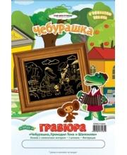 Гравюра Чебурашка Крокодил Гена и Шапокляк Союзмультфильм