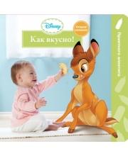 Как вкусно Disney baby РОСМЭН