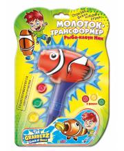 Игрушка Молоток-трансформер Рыба-клоун Ник GRABBERZ