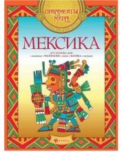 Мексика арт-основа Феникс