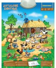 Электронный звуковой плакат Домашние животные ЗНАТОК