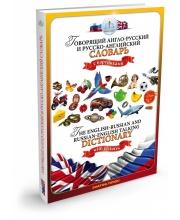 Книга Русско-английский и англо-русский словарь ЗНАТОК