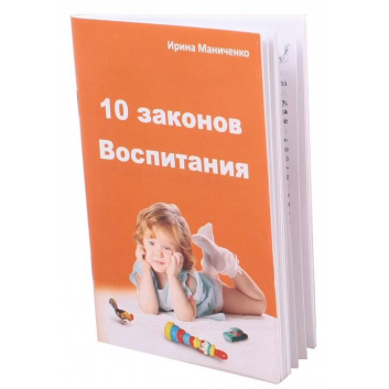 Книги и развитие, Брошюра Десять законов воспитания Умница 639778, фото