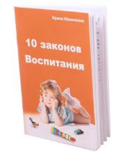 Брошюра Десять законов воспитания