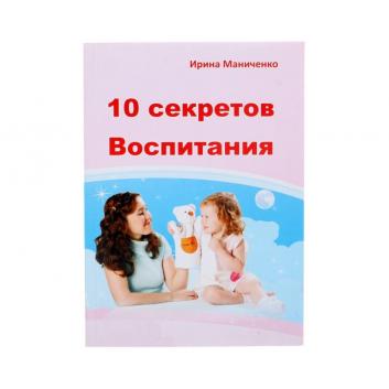Книги и развитие, Брошюра Десять секретов воспитания ребёнка Умница 639779, фото