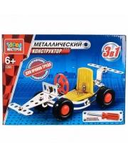 Конструктор металлический Машинка 3 в 1