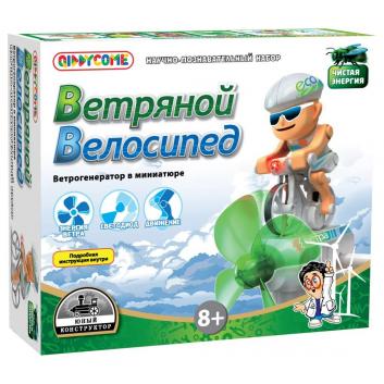 Набор Ветряной велосипед