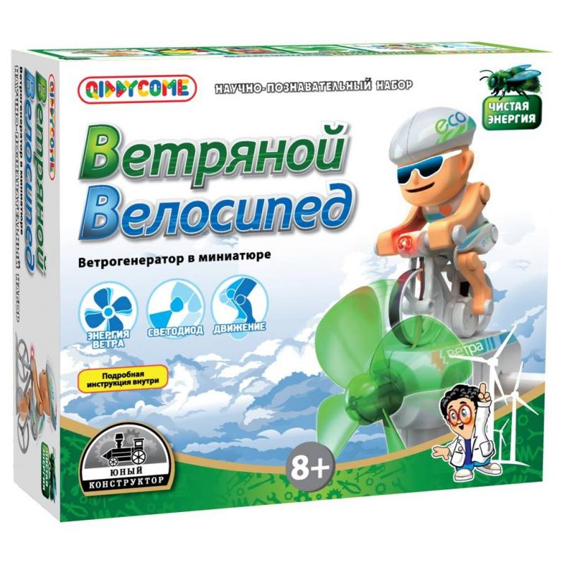 Набор Ветряной велосипедНабор Ветряной велосипед маркиQiddycome.<br>Ветряной велосипед – это увлекательный набор, который научит вашего ребенка получать энергию экологически чистым способом и собственноручно собрать ветрогенератор.Используя энергию ветра, маленький исследователь научится получать энергию экологически чистым способом и самостоятельно соберет ветрогенератор. В набор входят заготовки деталей, с помощью которых можно собрать ветряной велосипед. Благодаря специальной насадке, на руль велосипеда можно установить велогонщика, который будет крутить педали и таким образом заставит гореть светодиод. Руководство по сборке модели вы найдете в пошаговой инструкции к набору.<br>Размеры упаковки: 21 см х 18 см х 7 см.<br><br>Возраст от: 8 лет<br>Пол: Не указан<br>Артикул: 634389<br>Страна производитель: Китай<br>Бренд: Россия<br>Размер: от 8 лет