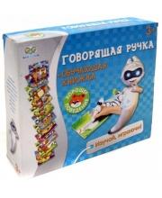 Набор Ручка обучающий с книжкой S+S Toys
