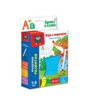 Обучающий набор Буквы и слова Vladi Toys