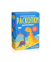 Набор Динозавры большой РАСКОПКИ