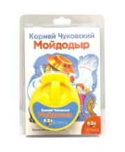 Диафильм Мойдодыр Светлячок
