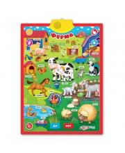 Двусторонний говорящий плакат Ферма и зоопарк Азбукварик