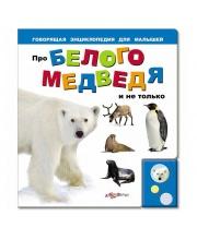 Энциклопедия Про белого медведя и не только